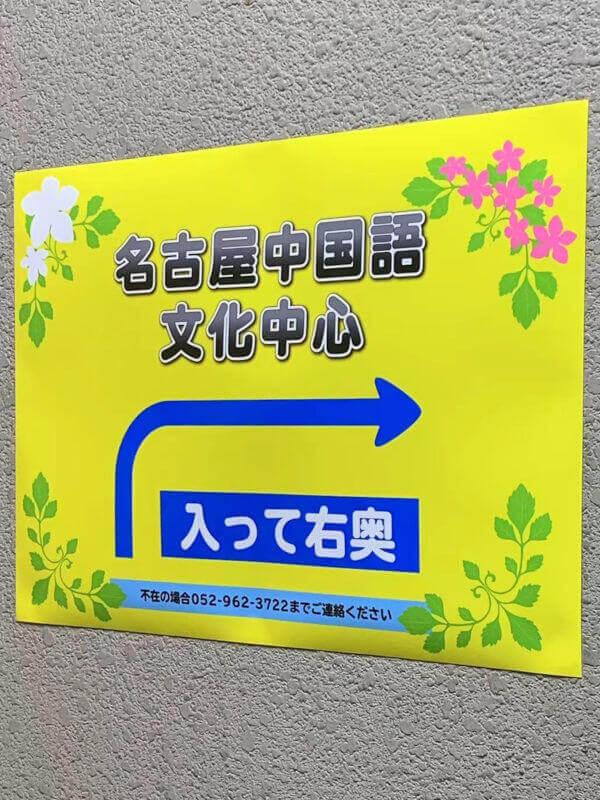 中国語 二胡 名古屋 栄 写真 5