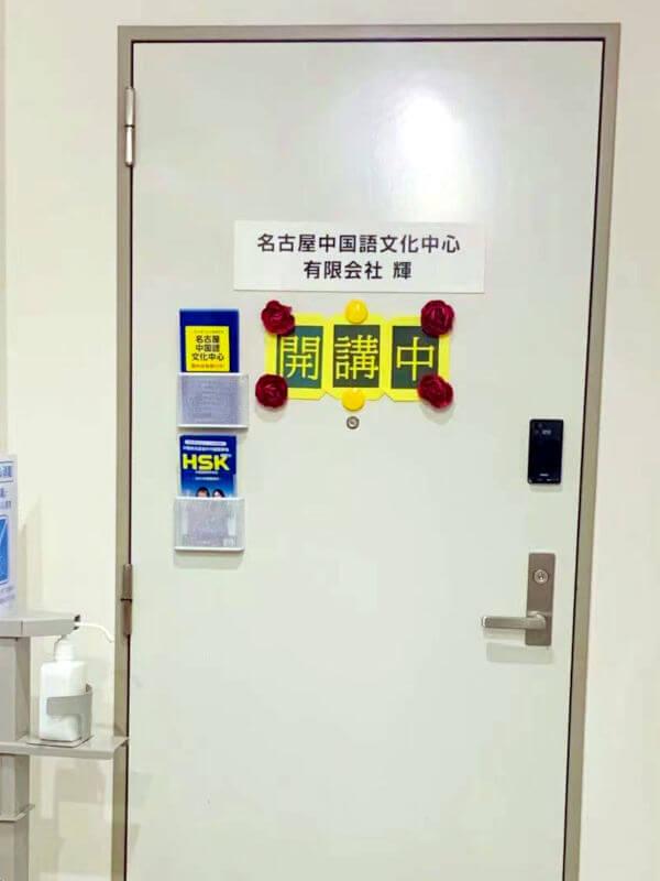 中国語 二胡 名古屋 栄 写真 6